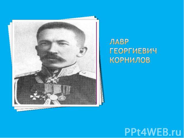ЛАВР ГеоргиевичКорнилов