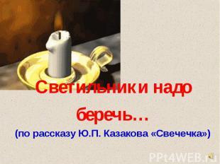 Светильники надо беречь…(по рассказу Ю.П. Казакова «Свечечка»)