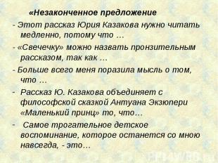 «Незаконченное предложение - Этот рассказ Юрия Казакова нужно читать медленно, п