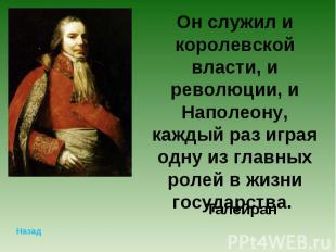 Он служил и королевской власти, и революции, и Наполеону, каждый раз играя одну