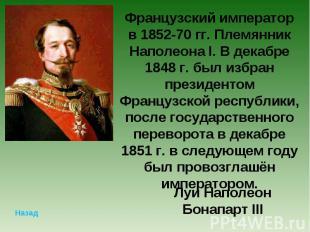 Французский император в 1852-70 гг. Племянник Наполеона I. В декабре 1848 г. был