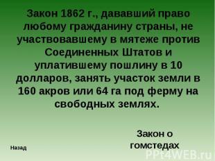 Закон 1862 г., дававший право любому гражданину страны, не участвовавшему в мяте