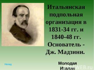 Итальянская подпольная организация в 1831-34 гг. и 1840-48 гг. Основатель - Дж.