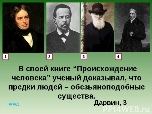 """В своей книге """"Происхождение человека"""" ученый доказывал, что предки людей – обезьяноподобные существа.Дарвин, 3"""