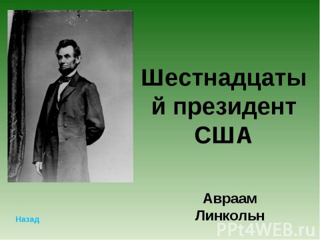 Шестнадцатый президент СШААвраам Линкольн