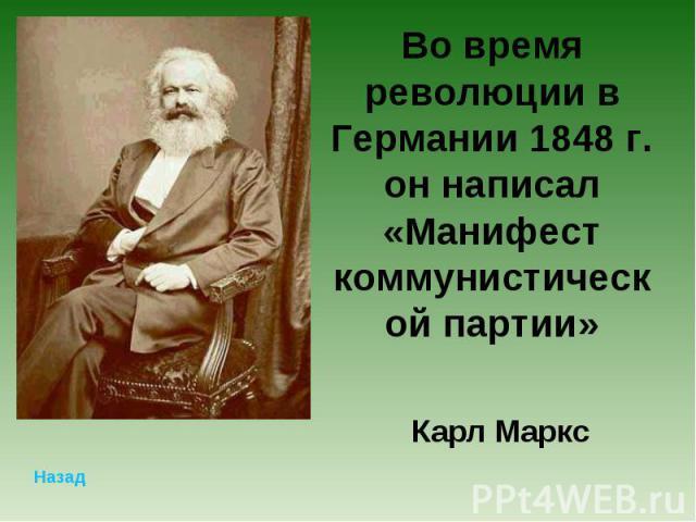 Во время революции в Германии 1848 г. он написал «Манифест коммунистической партии»Карл Маркс