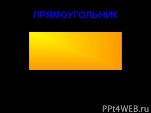 ПРЯМОУГОЛЬНИК Прямоугольником называется параллелограмм, у которого все углы пря