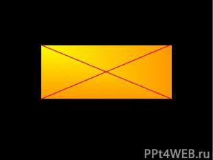 Диагонали прямоугольника равныAC = BD