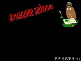 Домашнее задание № 407 (геометрия 7-9 кл. Атанасян и др.) Острый угол ромба раве