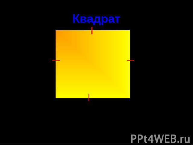 Квадрат Квадратом называется прямоугольник, у которого все стороны равныAB = BC = CD = AD