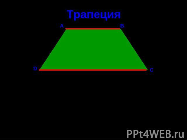 Трапеция Трапецией называется четырёхугольник, у которого две стороны параллельны, а две другие не параллельныАВ ІІ DC, АВ, DC – основания, DА, ВС – боковые стороны.