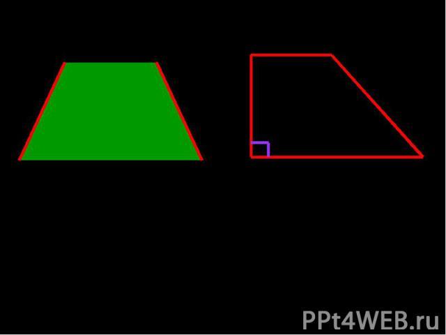 Трапеция называется равнобедренной, если ее боковые стороны равны.АВ = СDТрапеция, один из углов которой прямой, называется прямоугольной