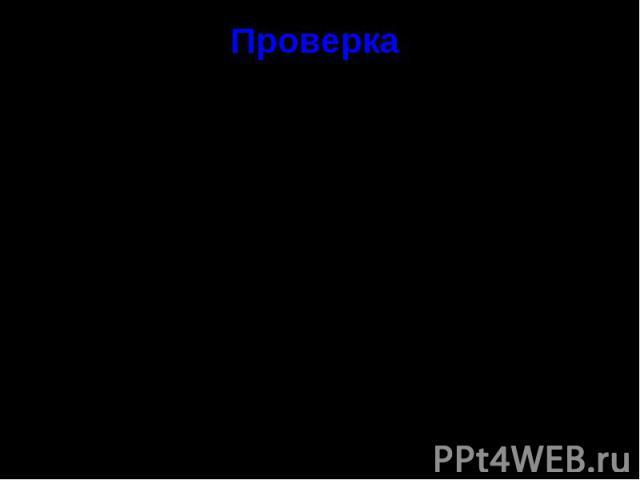 Проверка б)квадратом или прямоугольником.б)ромбом или квадратом.в)360°.г)60 см.а) соседние.6. в)42°, 138°, 138°.7. б)противоположные.8. в)70°, 110°.9. в)60°, 120°.