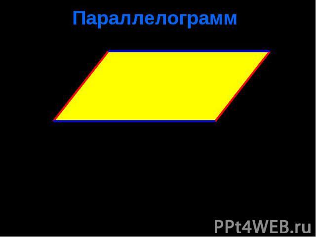 Параллелограмм Параллелограммом называется четырёхугольник, у которого противоположные стороны попарно параллельныАВ ІІ DC, АD ІІ BC