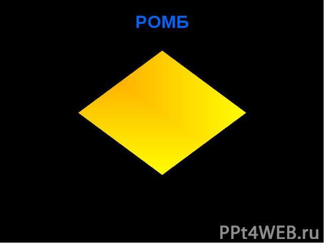 РОМБ Ромбом называется параллелограмм, у которого все стороны равныAB=BC=CD=AD