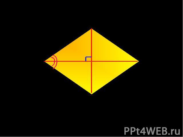 Диагонали ромба взаимно перпендикулярны и делят его углы пополамAC ┴ BD,