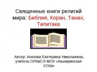 Священные книги религий мира: Библия, Коран, Танах, Типитака Автор: Агапова Екат