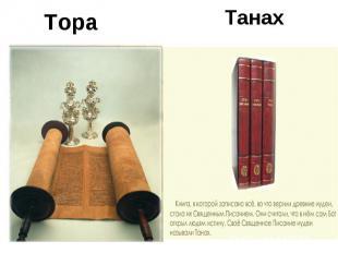 Тора Танах