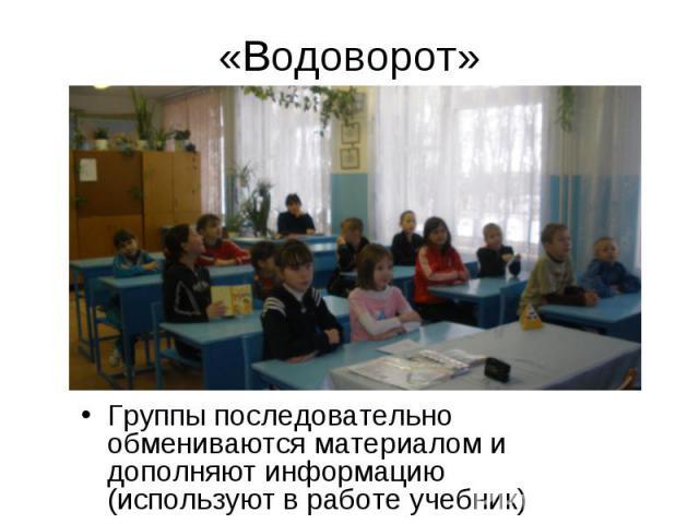 «Водоворот» Группы последовательно обмениваются материалом и дополняют информацию (используют в работе учебник)