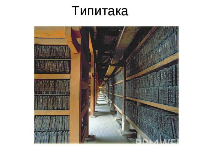 Типитака