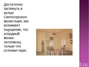 Достаточно заглянуть в келью Святогорского монастыря, как возникает ощущение, чт