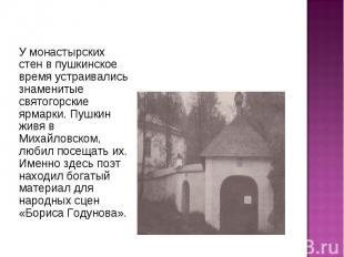 У монастырских стен в пушкинское время устраивались знаменитые святогорские ярма