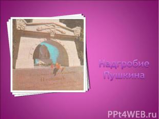 Надгробие Пушкина