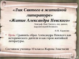 «Лик Святого в житийной литературе»«Житие Александра Невского» Эпиграф: Имя Свят