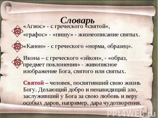 Словарь «Агиос» - с греческого «святой»,«графос» - «пишу» - жизнеописание святых