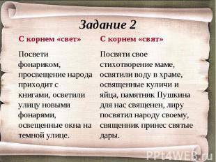 Задание 2 С корнем «свет»Посвети фонариком, просвещение народа приходит с книгам