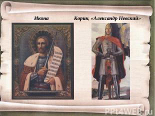 Икона Корин, «Александр Невский»