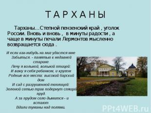 Т А Р Х А Н Ы Тарханы…Степной пензенский край , уголок России. Вновь и вновь , в