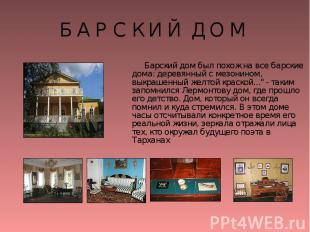 Б А Р С К И Й Д О М Барский дом был похож на все барские дома: деревянный с мезо