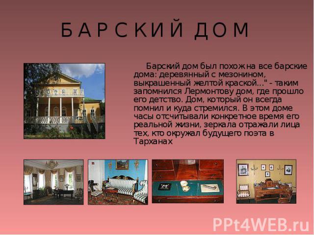 Б А Р С К И Й Д О М Барский дом был похож на все барские дома: деревянный с мезонином, выкрашенный желтой краской...
