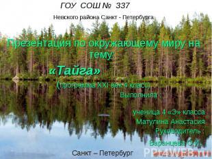 ГОУ СОШ № 337 Невского района Санкт - ПетербургаПрезентация по окружающему миру