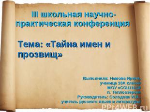 III школьная научно-практическая конференция Тема: «Тайна имен и прозвищ»Выполни