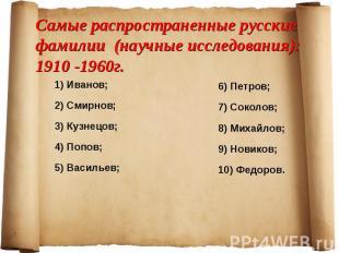 Самые распространенные русские фамилии (научные исследования):1910 -1960г.1) Ива