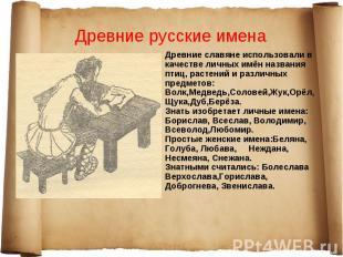 Древние русские именаДревние славяне использовали в качестве личных имён названи