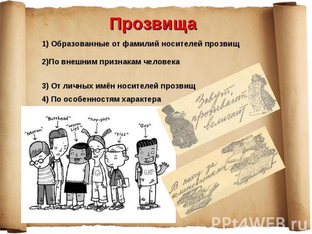 Прозвища1) Образованные от фамилий носителей прозвищ 2)По внешним признакам человека3) От личных имён носителей прозвищ4) По особенностям характера