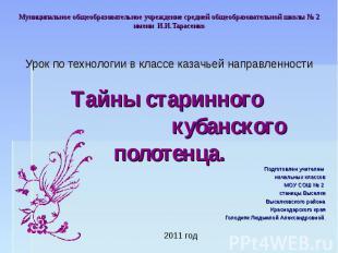 Муниципальное общеобразовательное учреждение средней общеобразовательной школы №