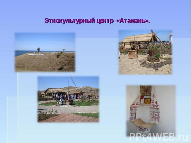 Этнокультурный центр «Атамань».