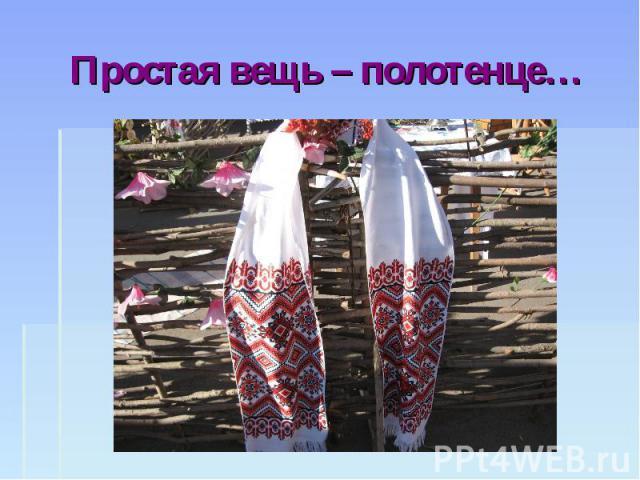 Простая вещь – полотенце…