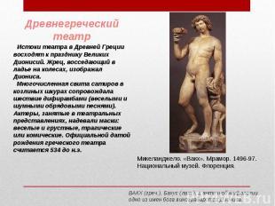 Древнегреческий театр Истоки театра в Древней Греции восходят к празднику Велики