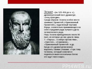 Эсхил –(ок. 525-456 до н. э.), древнегреческий поэт-драматург, «отец трагедии».С