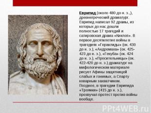 Еврипид (около 480 до н. э.,), древнегреческий драматург. Еврипид написал 92 дра