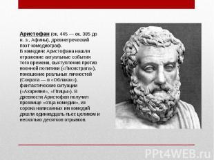 Аристофан (ок. 445 — ок. 385 до н. э., Афины), древнегреческий поэт-комедиограф.