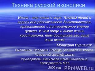 Техника русской иконописи Икона - это книга о вере. Языком линий и красок она ра