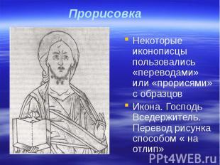 Прорисовка Некоторые иконописцы пользовались «переводами» или «прорисями» с обра