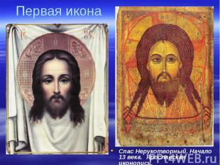 Первая икона Спас Нерукотворный. Начало 13 века. Ярославская иконопись.
