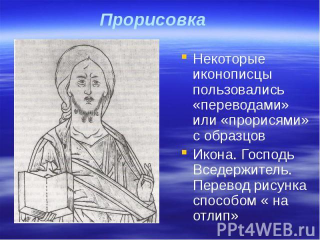 Прорисовка Некоторые иконописцы пользовались «переводами» или «прорисями» с образцовИкона. Господь Вседержитель. Перевод рисунка способом « на отлип»